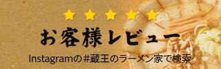 お客様レビュー Instagramの#蔵王のラーメン家で検索